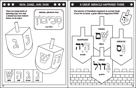 Hanukkah Coloring & Activity Book: Nun, Gimel, Hay, Shin and A Great Miracle Happened There